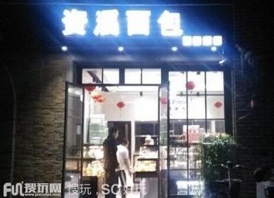 【解放西路】资溪面包(青云小镇店):10寸巧克力杏仁水果蛋糕1个,圆。