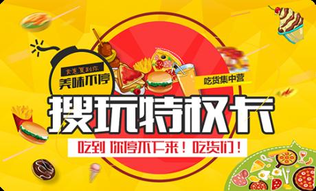 【高新二路】搜玩特权卡:搜玩吃货特权卡