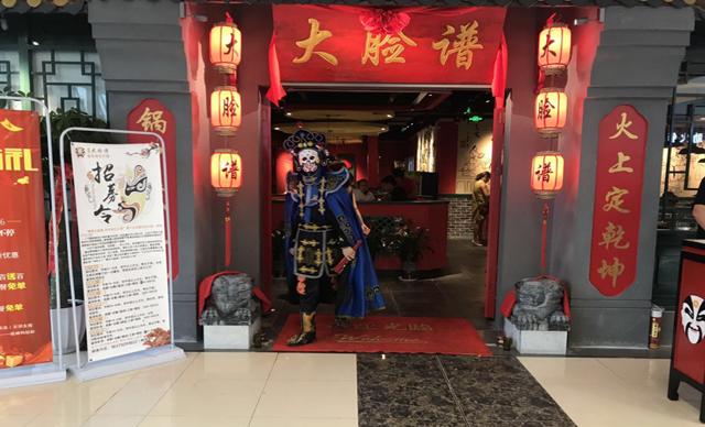 大脸谱百年老灶火锅